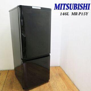 配達設置無料!三菱 ブラックカラー 146L 冷蔵庫 JL14