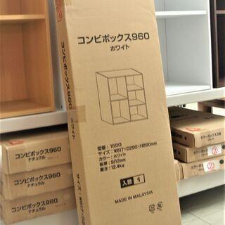 新品 コンビボックス ホワイト 未組み立て 在庫3台