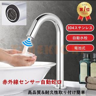 訳あり未使用品 自動水栓 センサー水栓 単水栓 自動蛇口 赤外線...