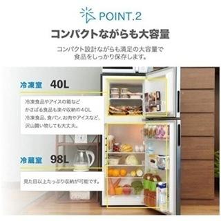 冷蔵庫 138㍑ 2ドア マクスゼン製