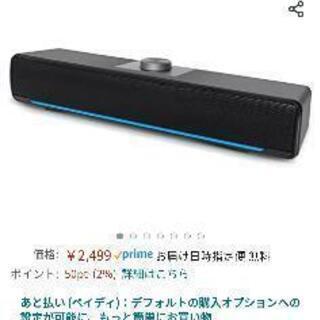 【ネット決済】サウンドバー PCスピーカー