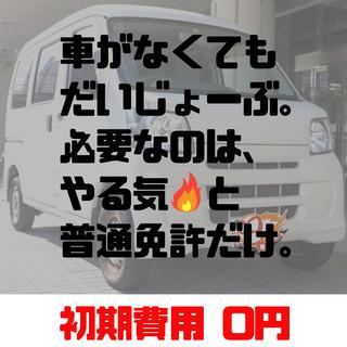 羽a)【Amazon配送ドライバー大募集!】年末に向けて❗️ラク...