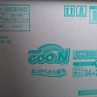 紙おむつ グーン ビッグより大きいサイズ 216枚(36枚×3袋...