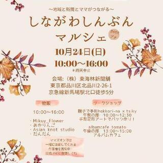 10/24(日)『しながわしんぶんマルシェ』新馬場駅