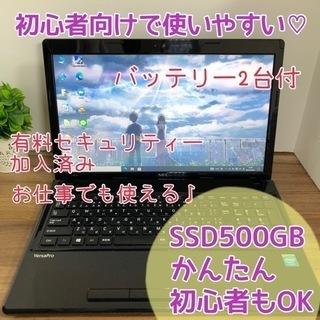 【ネット決済・配送可】目玉商品SSD500GB +セキュリティー...