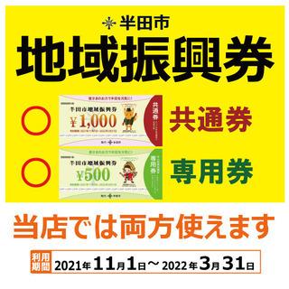 11月1日~ 半田市地域振興券 使用できます!  モノ市場…