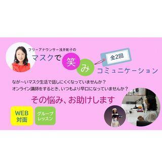 フリーアナウンサー 浅井彰子の『マスクで笑みコミュニケーション』...