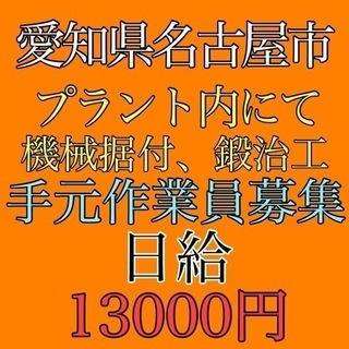 名古屋にてプラント内の機械据付、鍛治工手元作業員募集
