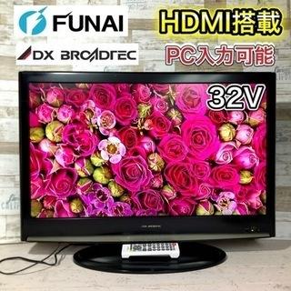 【すぐ見れるセット‼️】DX アンテナ 液晶テレビ 32型✨ P...