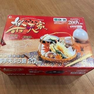 天ぷら鍋20cm