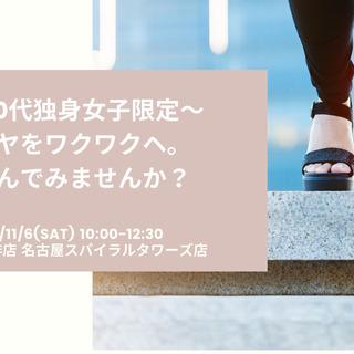【名古屋開催】~20-30代独身女子限定~ モヤモヤをワクワクヘ...