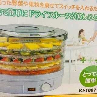 自宅で簡単 ドライフルーツメーカー  KI-10071  野菜...