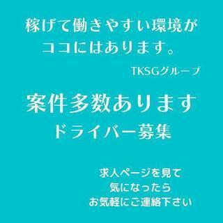 日向市【EC宅配 月40万可能!】ドライバー募集!  私たちは稼...