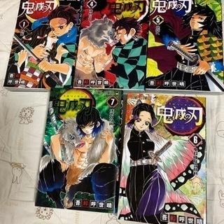 【ネット決済】鬼滅の刃 1巻 4〜7巻