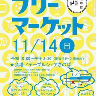 11月14日開催!ざのばのフリーマーケット【武蔵境駅徒歩1分!】