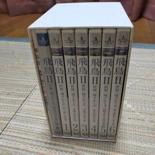 飛鳥Ⅱ世界一周クルーズのDVD全6巻セットをお譲りします。