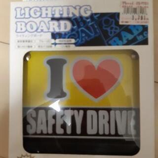 ライティングボード セーフティドライブ 煽り運転 後続車アピール