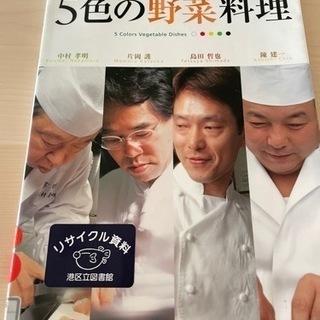 【無料】料理の達人シェフの5色の野菜料理