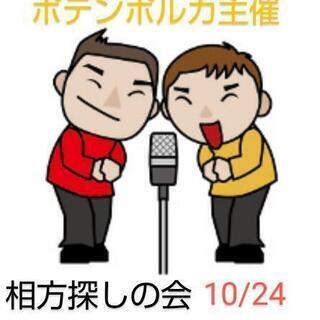 10/24お笑い相方探しの会(プロアマ不問)