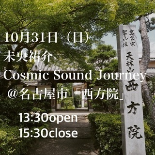 未央祐介お寺ライブイベント10月31日Cosmic Sound ...