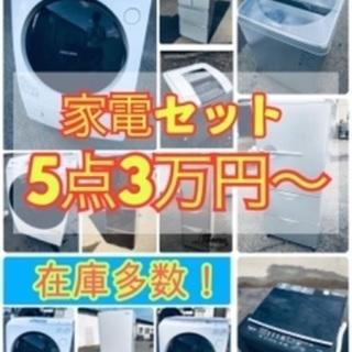 🔔激安家電セット🔔洗濯機・冷蔵庫・レンジ・テレビ・コンロ❗️保証付き✨ご希望の家電を安くご提供💡お得な無料配送も有り✨ の画像