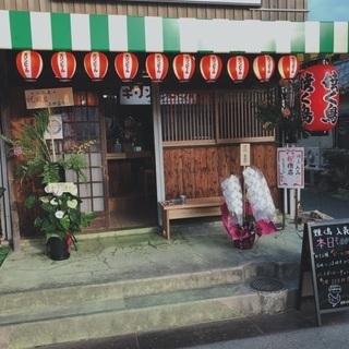 東大阪市加納で焼く鳥屋さんでバイトしませんか?