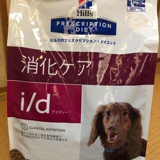 ヒルズのプリスクリプション・ダイエット 消化ケア i/d …