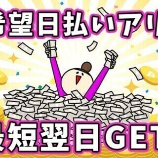 【土日休み★家電付き寮完備】月収26万円~!車通勤◎10~…