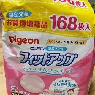 【ネット決済】抱っこ紐 母乳パッド 乳帯 使い捨てTパンツ