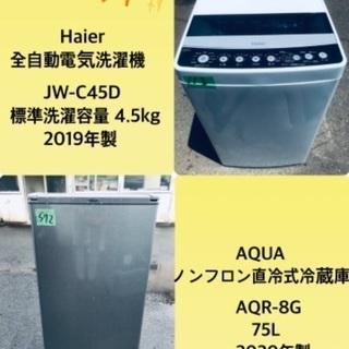 2020年製❗️特割引価格★生活家電2点セット【洗濯機・冷…