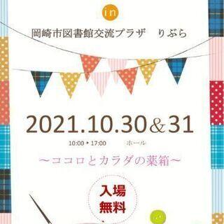 岡崎図書館りぶらホールにて10月30,31日イベント開催