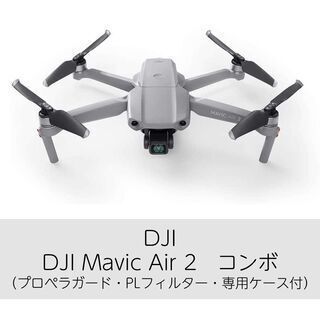 【美品】DJI Mavic Air 2 コンボ 備品付!