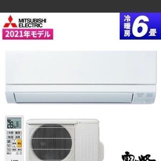 ⑤2021年最新モデル ミツビシ エアコン 標準取り付け工事込み...