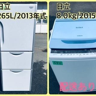 ⭐️265L⭐️ 送料設置無料!最強割引★洗濯機/冷蔵庫!!在庫...