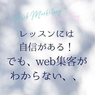 「Web集客効果ない!!」先生のためのwebセミナー開催予定