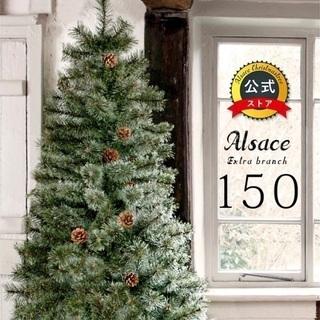 【ネット決済】アルザスツリー 150cm クリスマスツリー