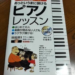 これからピアノを始める方へ