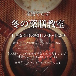 11/23 冬の薬膳教室 ☆初心者歓迎⭐︎