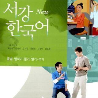オンラインで韓国語を楽しく練習しましょう! (Zoom使用)