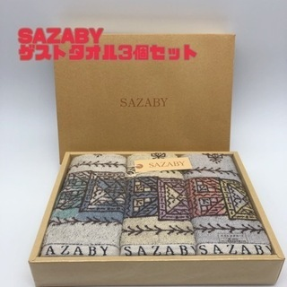 SAZABY ゲストタオル3個セット 【i3-1023】
