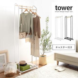 Tower ハンガーラック キャスター付