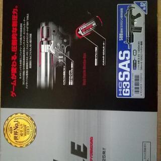 G3SASハイサイクル
