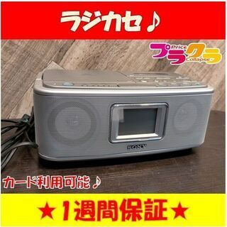 C1373 ソニー SONY ラジカセ 2006年製 CFD-E...