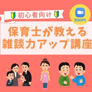 11/1(月)保育士が教えるコミュニケーションアップ講座