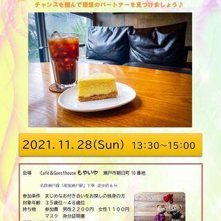 11/28【婚活茶話会】35歳位~48歳位の独身の方〈予約…