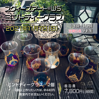 スクィーズアート®︎WS 【ミントティーグラス】