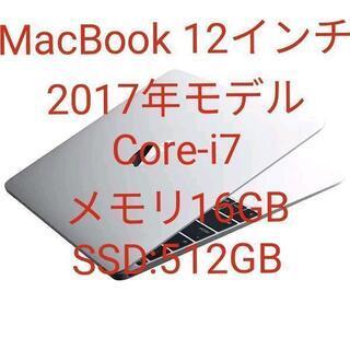 【郵送可能】極美品☆最高スペック i7 メモリ16GB 512G...