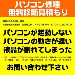 デスクトップ修理 カスタム メモ リ増設8G 16G ssd交換...