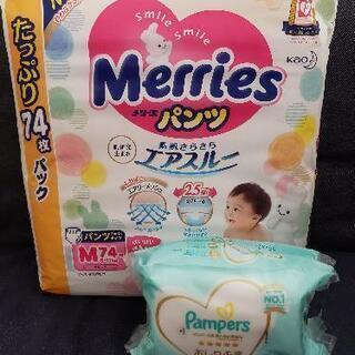 ②メリーズパンツ Mサイズ 74枚 + パンパースおしりふき 5...