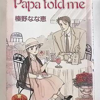 Papa told me パパトールドミー 9巻 榛野なな恵(著者)